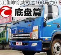 评测江淮帅铃威司达160马力6.8米厢式载货车底盘篇及驾驶室篇