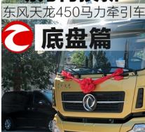 评测东风天龙450马力牵引车驾驶室篇及底盘篇