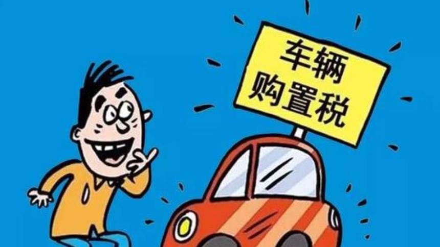 汽车购置税怎么算:买车之前切记计算清楚!