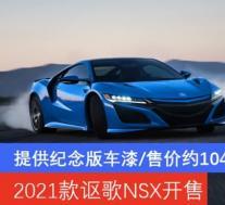 2021款讴歌NSX开售 提供纪念版车漆/售价约104.4万元